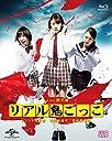 リアル鬼ごっこ 2015劇場版 プレミアム エディション Blu-ray