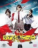 リアル鬼ごっこ 2015劇場版 プレミアム・エディション[Blu-ray/ブルーレイ]