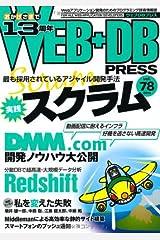 WEB+DB PRESS Vol.78 大型本