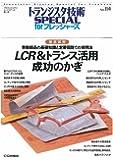 LCR&トランス活用 成功のかぎ (トランジスタ技術SPECIAL forフレッシャーズ)