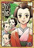 幕末・維新人物伝 篤姫 (コミック版日本の歴史)