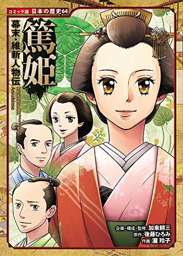 幕末・維新人物伝 篤姫 (日本の歴史 コミック版 64)