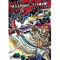 """モンスターハンター """"M.S.S Project×ファミ通文庫""""コラボノベル 天地カオスな狩猟奏4"""