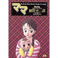 ママ(1) (ヤングサンデーコミックス)