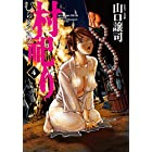 村祀り 4巻 (芳文社コミックス)