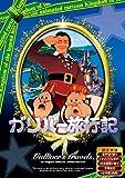 ガリバー旅行記 日本語吹き替え版 ANC-009 [DVD]