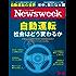 週刊ニューズウィーク日本版〈2016年10/18号〉 [雑誌]