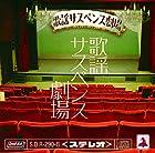 歌謡サスペンス劇場 (歌謡盤)()