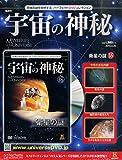 宇宙の神秘全国版 (18) 2015年 5/20 号 [雑誌]