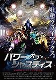 パワー・オブ・ジャスティス [DVD]
