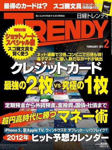 日経 TRENDY (トレンディ) 2012年 02月号 [雑誌]