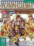 【旅芝居の専門誌】観劇から広がるエンターテイメントマガジン「カンゲキ」Vol.28