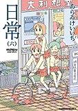 日常(6) (角川コミックス・エース)