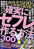 確実にセフレを作る方法 300 今日始めれば来週ゲット!! 裏モノJAPAN別冊 (鉄人社)