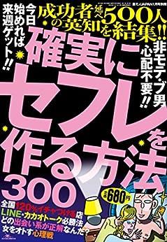 [鉄人社編集部]の確実にセフレを作る方法 300 今日始めれば来週ゲット!! 裏モノJAPAN別冊 (鉄人社)
