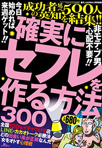 確実にセフレを作る方法 300 今日始めれば来週ゲット!! 裏モノJAPAN別冊 (鉄人社)