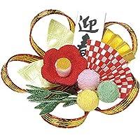 asca お正月飾り ちりめん迎春飾り 7×7×2.5cm A-79024-000