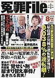 冤罪File(28) 2017年 08 月号 [雑誌] (サクラミステリーデラックス 増刊)