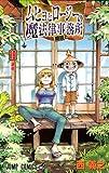ムヒョとロージーの魔法律相談事務所 10 (ジャンプコミックス)