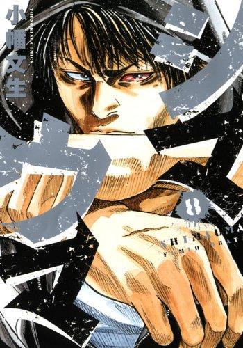 シマウマ 8 (ヤングキングコミックス)の詳細を見る