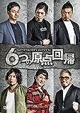 DRAGON GATE 6つの原点回帰[DVD]