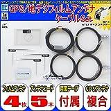 ALPINE X9S 他社純正 フィルム アンテナ GT13コードSet(553