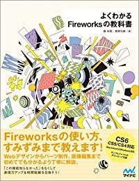 よくわかるFireworksの教科書