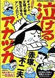 泣けるアカツカ / 赤塚 不二夫 のシリーズ情報を見る