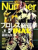 Number(ナンバー)981号[雑誌]