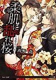 柔肌に乱れ桜 -花街エロティカ- (Lilik文庫)