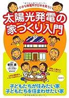 太陽光発電の家づくり入門―小さな発電所が日本を救う!!