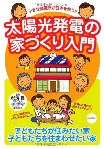 太陽光発電の家づくり入門―小さな発電所が日本を救う!!の詳細を見る