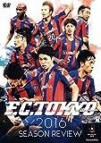 FC東京2016シーズンレビュー[DVD]