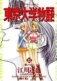 東京大学物語(11) (ビッグコミックス)