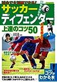 試合で大活躍できる! サッカーディフェンダー上達のコツ50 (コツがわかる本!)