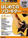 DVD&CDでよくわかる! はじめてのソロ・ギター (DVD、CD付) (アコースティック・ギター・マガジン レベルUPコース)