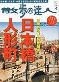 散歩の達人 2011年 04月号 [雑誌]