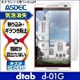アスデック 【ノングレアフィルム3】 docomo dtab d-01G 専用 防指紋・気泡が消失するフィルム NGB-d01G
