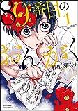 89番目のおんがく / 篠田芽衣子 のシリーズ情報を見る