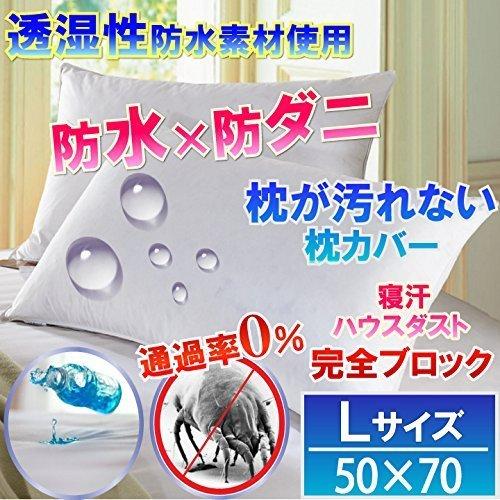 【amazon 直配送】【防水寝具専門店】【呼吸する 蒸れな...