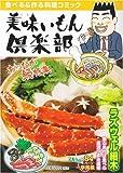 美味いもん倶楽部 5 あったか鍋特集 (芳文社マイパルコミックス)
