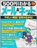 500円でわかるメール&ネット―やさしい解説!世界が広がる! Vista版 (Gakken Computer Mook)