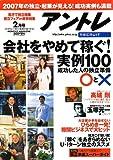 アントレ 2007年 02月号 [雑誌]
