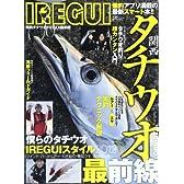IREGUI 関西タチウオIREGUI最前線 僕らのタチウオIREGUIスタイル 2012 (別冊つり人 Vol. 328)