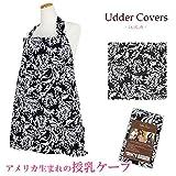 Udder Covers(アダーカバーズ) 授乳ケープ/ナーシングカバー(ブラック Swayze) (¥ 2,080)