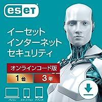 ESET インターネット セキュリティ(最新)|1台3年|オンラインコード版|ウイルス対策|Win/Mac/Androi…