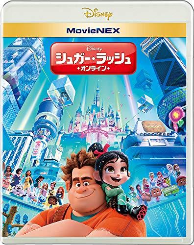 シュガー・ラッシュ:オンライン MovieNEX [ブルーレイ+DVD+デジ...