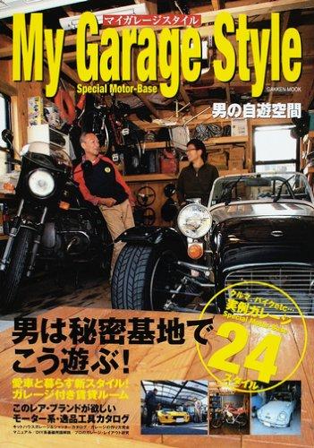マイガレージスタイル―クルマ、バイクを遊びつくす男のガレージ24スタイル (GAKKEN MOOK)