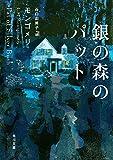 銀の森のパット<パット> (角川文庫)