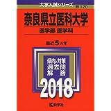 奈良県立医科大学(医学部〈医学科〉) (2018年版大学入試シリーズ)